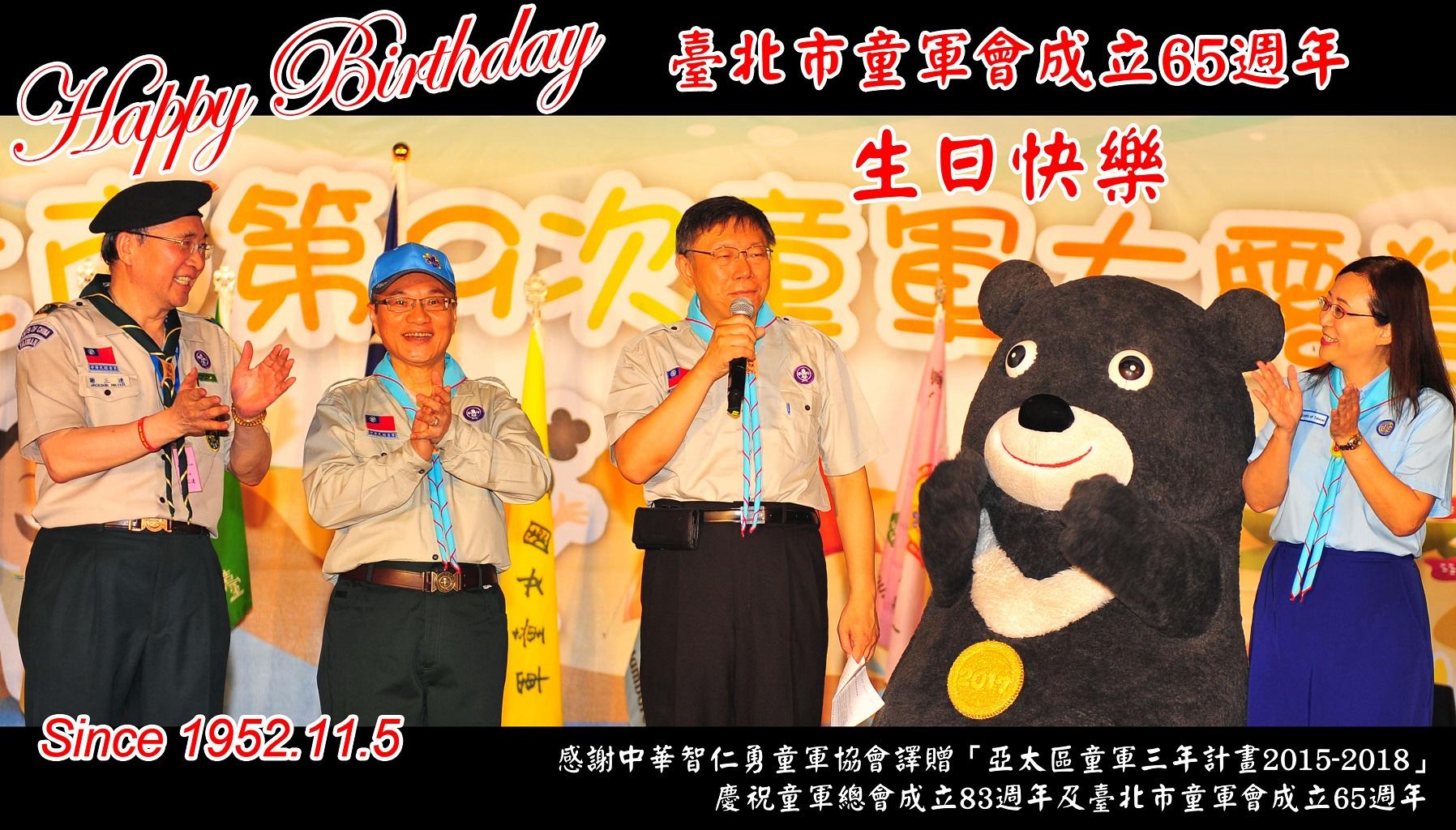 臺北市童軍會成立65週年生日快樂。點圖可下載亞太區童軍三年計畫中譯web版